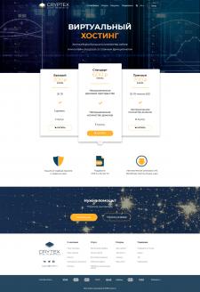 Дизайн страницы для сайта по продаже хостинга