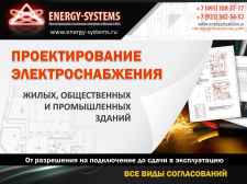 Презентация по электроснабжению, титул. страниц