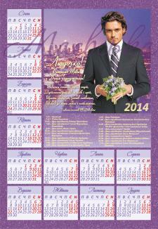 Вітальний календар