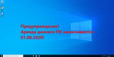 Неудаляемая надпись на экране Windows 10