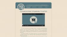Сайт производителя силиконовых приманок ТОИРТАП