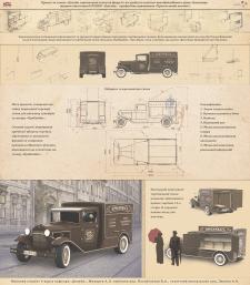 Дизайн торговой точки на базе автомобиля Форд-АА