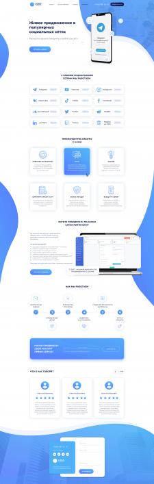 Дизайн Landing Page по продвижению в соцсетях