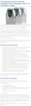 Продающая статья (озонатор воздуха)