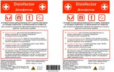 Дизайн этикетки антисептика