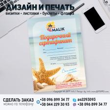 Сертификат для туристической компании