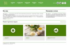 Вариант стартовой страницы для компании DELTA FOOD