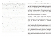 Переклад теорії адміністративного права