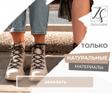 Баннер для Zlata Studio