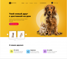 Landing Page магазина домашних животных
