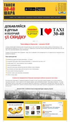 30-40 - Такси Шара v.1