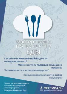 Плакат для мастер класса