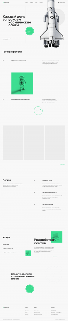 Дизайн сайта / Веб-студия