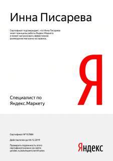 Сертификат специалиста по Яндекс Маркет