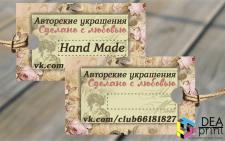 Бирки Hand Made