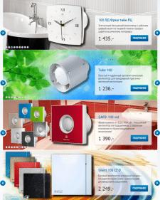 Баннеры для интернет-магазина бытовой вентиляции