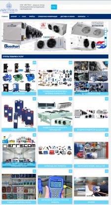 Интернет магазин промыш. холодильного оборудования