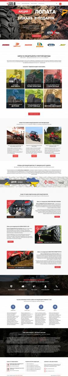 Нова Шина - интернет магазин шин для квадроциклов
