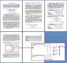 Текст с формулами, таблицами и схемами MS Visio