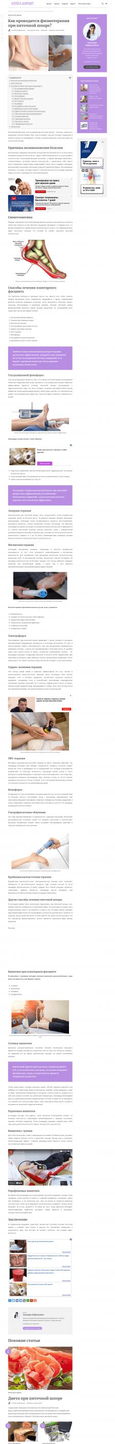 Как проводится физиотерапия при пяточной шпоре Ист