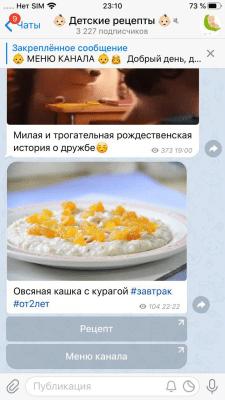 Создание, ведение и продвижение Telegram канала