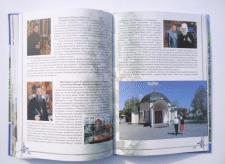 Книга поселок Юбилейный