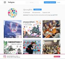 Продвижение гражданской организации Instagram