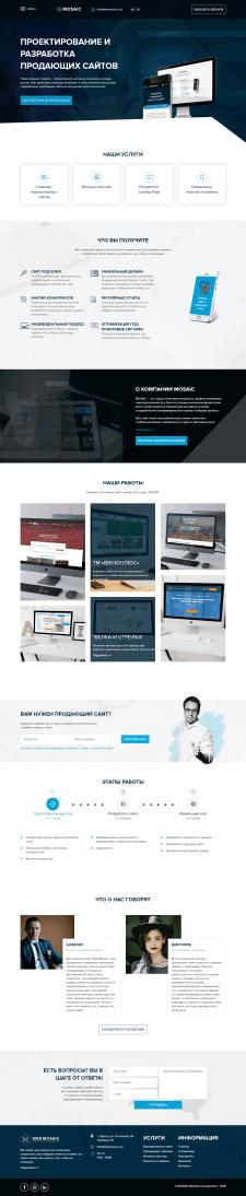 Проектирование, вертска + WP сайта веб-студии