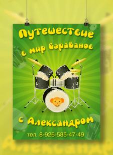 Плакат для детского мероприятия