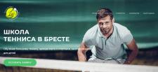 Сайт визитка (большой теннис)
