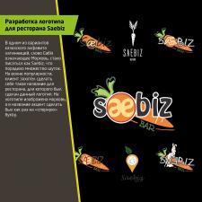 Логотип для бара Saebiz