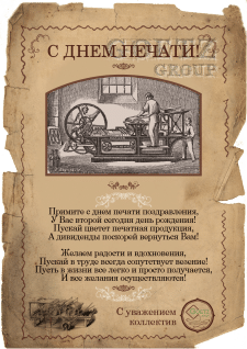 плакат к профессиональному празднику