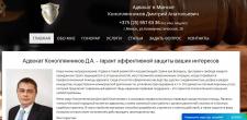 Сайт адвоката advokatybelarus.by