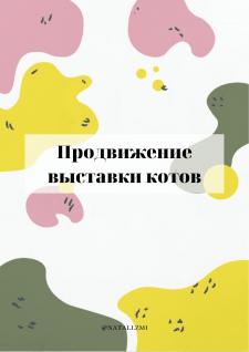 Продвижение выставки котов @pan_kotskiy_club
