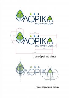 Логотипа для эко-плантации