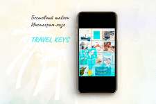 Бесшовный шаблон Instagram Travel Keys
