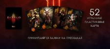 Карты для Diablo 3 (Concept)