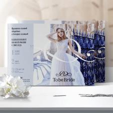 Дизайн презентации To be bride