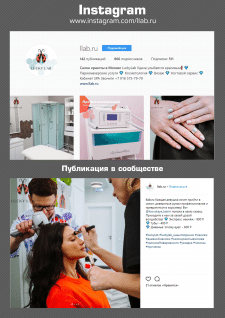 Салон красоты в Москве / Instagram