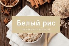 Дизайн этикетки_Белы рис