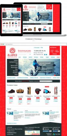 Интернет-магазин экстремального спорта