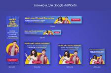 Баннерs для Google AdWords