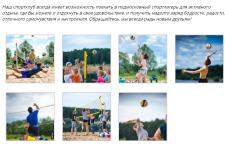 Поездка в лагерь пляжного волейбола в Подмосковье