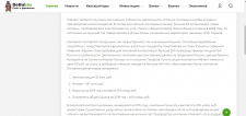 Описания российских и международных компаний