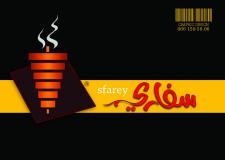 Баннер и логотип сети Шаурма