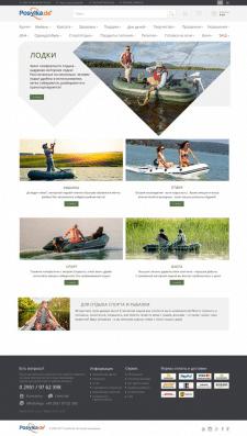 Лендинг пейдж по лодкам для сайта Posylka.de
