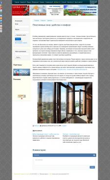 Пластиковые окна: удобство и комфорт