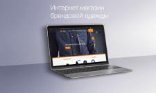 Дизайн интернет-магазина брендовой одежды   1000 г