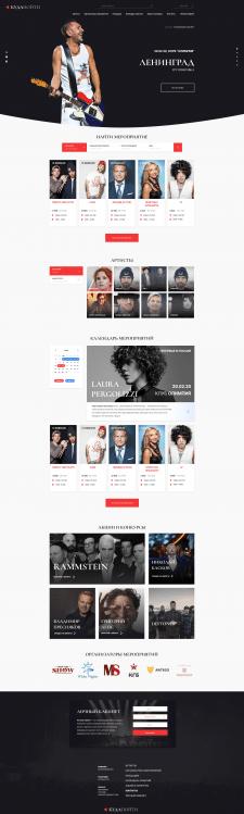 Дизайн Сайта по продаже билетов