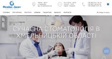 Создание корпоративного сайта стоматологии